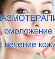 Студия косметологии на Красносельской